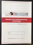 フェイス&ボディペインティング技能検定公式テキスト「Standard Face&Bodypainting Technology」の画像