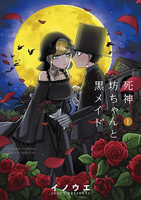 【感想】漫畫『死神坊ちゃんと黒メイド』好きなのにさわれない。さわって欲しいけどふれられない。笑え ...
