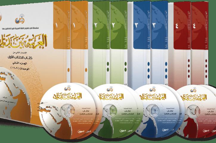 Download Kitab Terbaru Al-Arabiyah Baina Yadaik PDF Lengkap 4 Jilid
