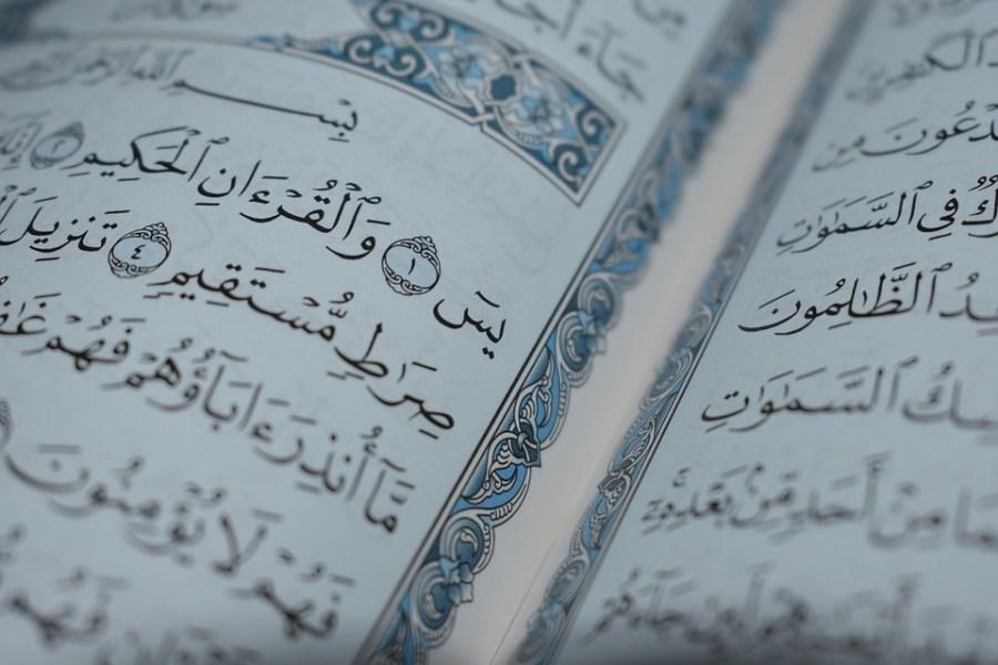 Gaya Al-Qur'an Menjelaskan yang Haram