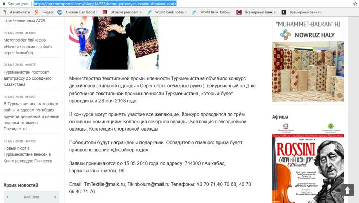 Фейк про облегающие платья в Туркменистане