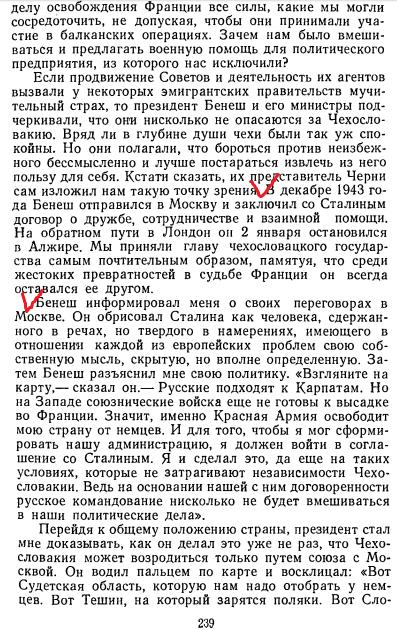 Сталин и де Голль