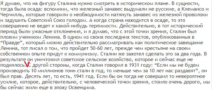Великие о Сталине, фактчек