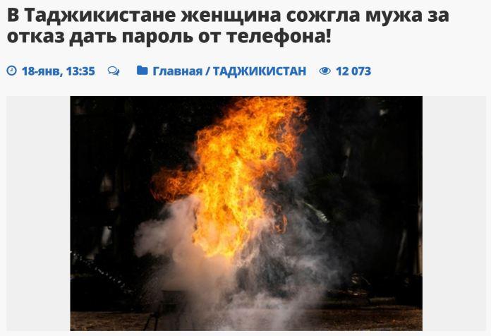 Неправда   В Таджикистане женщина сожгла мужа за отказ дать пароль от телефона