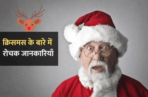 क्रिसमस के बारे में 25 रोचक जानकारियाँ – Information About Christmas in Hindi