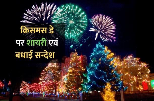 क्रिसमस डे स्टेटस 2021, Christmas Shayari in Hindi, English, Whatsapp Status Images