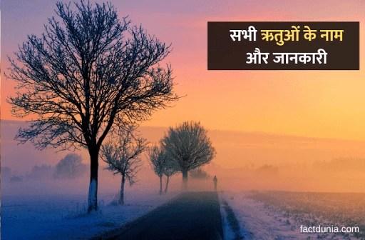 सभी 6 ऋतुओं के नाम हिंदी में – Name of Seasons in Hindi | information and Essay