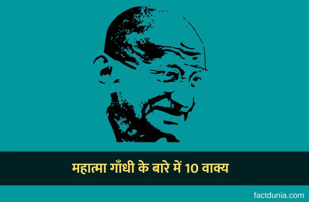 महात्मा गांधी पर 10 लाइन वाक्य – 10 Lines About Mahatma Gandhi in Hindi