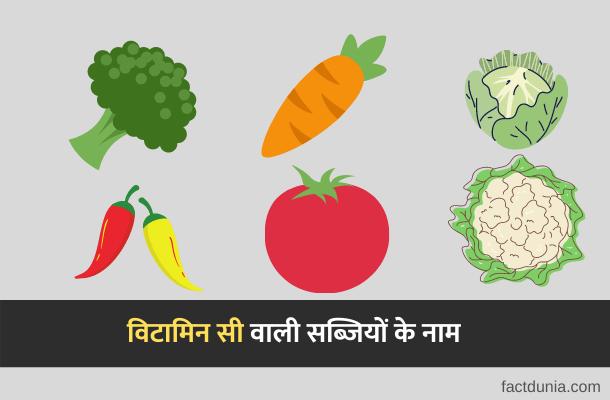 15 विटामिन सी वाली सब्जियों के नाम | Vitamin C Vegetables in Hindi