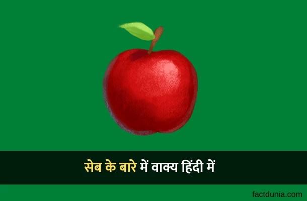 सेब के बारे में 10 लाइन – 10 Lines on Apple in Hindi