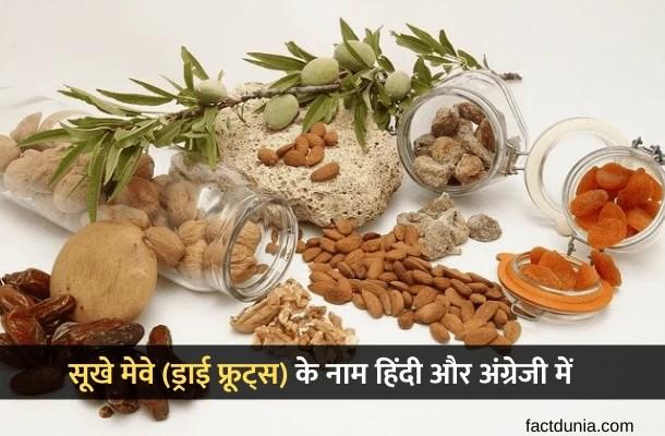 सूखे मेवे के नाम- Dry Fruits Name in Hindi English
