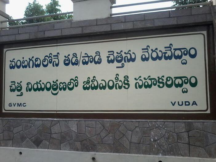 walls of vishakapatnam - swachh bharath 1