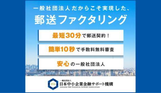 (一社)日本中小企業金融サポート機構