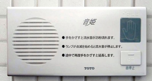 Japan Female toilets