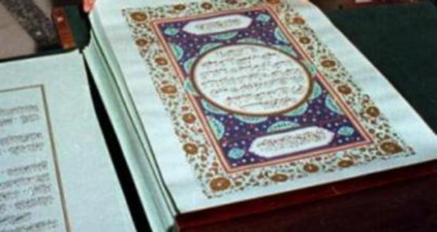Blood Quran