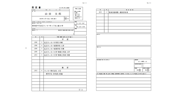 japanese resume fact 12912 factrepublic com