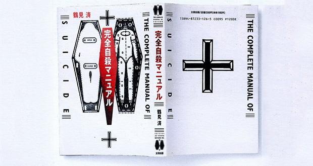 The complete manual of suicide by wataru tsurumi.