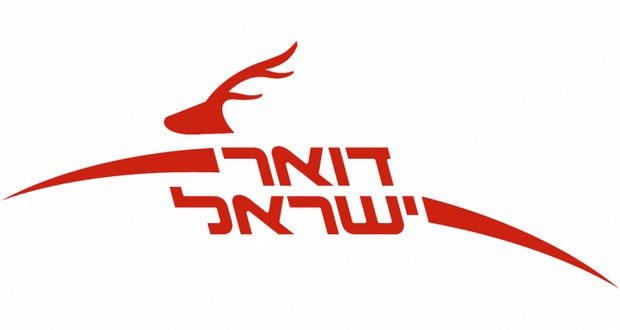 Israeli postal service