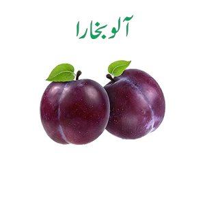 Aloo bukhara