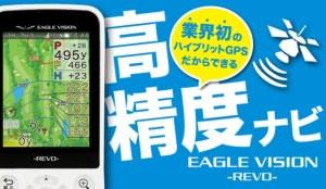 Eagle Vision Revo 1