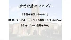 東北合宿_開会式