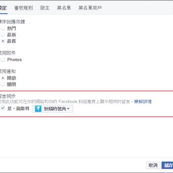 [教學] 在網頁、部落格加入Facebook留言外掛,並且同步顯示到粉絲專頁