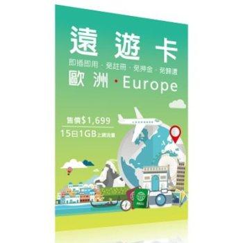 [整理] 歐洲旅遊SIM卡怎麼買最便宜、划算?
