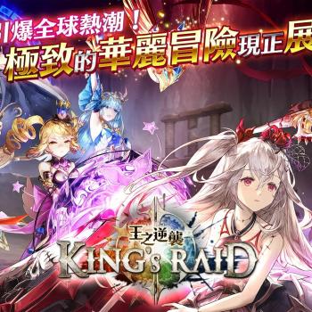 【修改版】王之逆襲 King's Raid Mod v3.81.8 無敵、怪弱化、秒殺