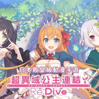 【修改版】Re: Dive 超異域公主連結!台版 v1.8.0 高攻、高防 1-99倍