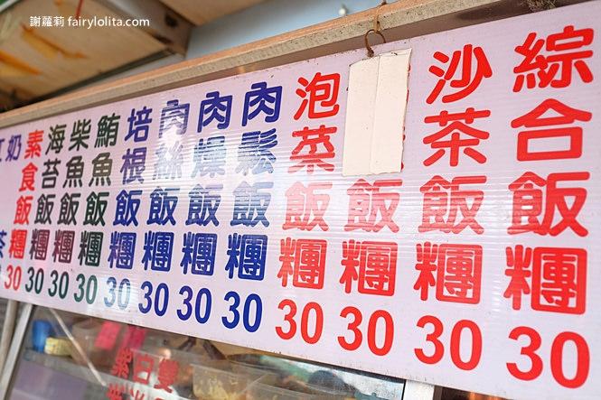 31966405238 68a675ede0 b - 中興飯糰 | 天天大排長龍只為這一味,清晨六點開賣,不到打烊時間全部賣光光!