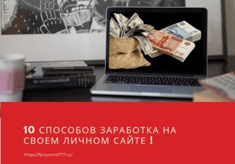 sposoby-zarabotka-na-svoem-sajte