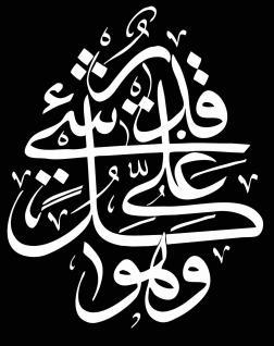 Islamic Wallpaper (13)
