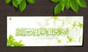 Islamic Facebook Timeline Profile Covers (15)