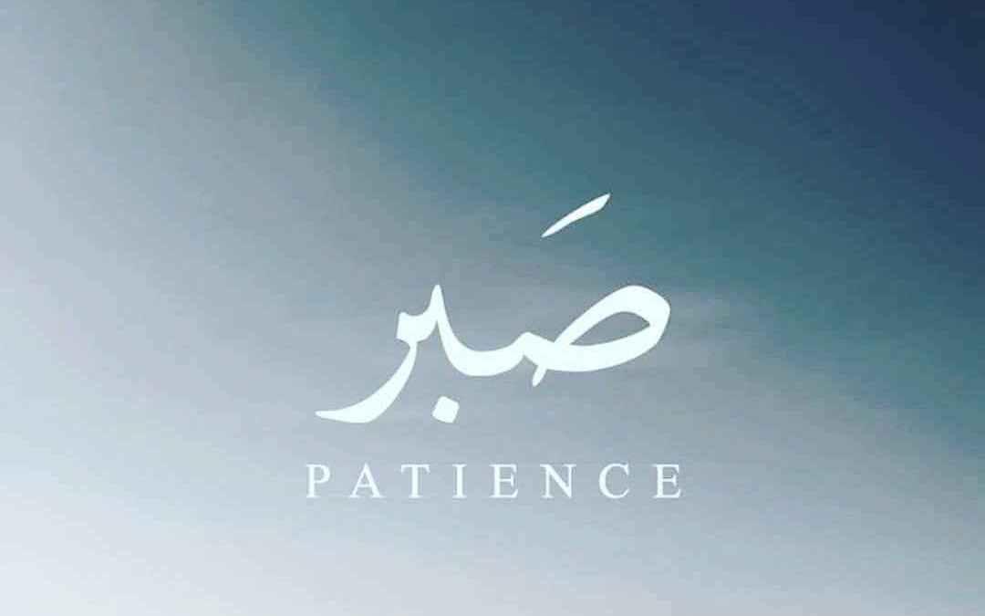 Adakah Batas Kesabaran Itu?