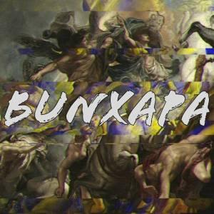 Bun Xapa – Ozari (Vocal Mix)