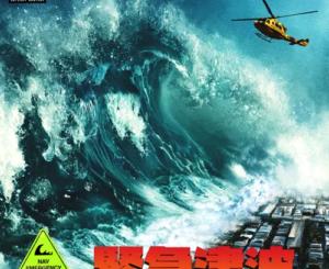 NAV – Emergency Tsunami