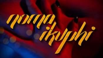 Download L'vovo & Danger Noma iKuphi Mp3 Fakaza