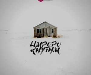DOWNLOAD Limpopo Rhythm & Candy Man Dream Mp3