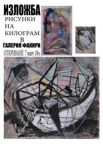 Плакат за изложба на Атанаска и Александър Костови