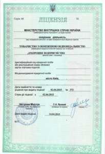Лицензия на охранную деятельность