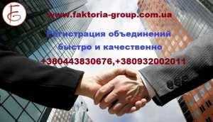 Регистрацияобъединений предприятий