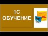 программу «1 с»