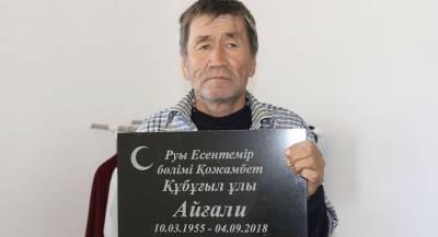 «Умерший» казахстанец воскрес после похорон