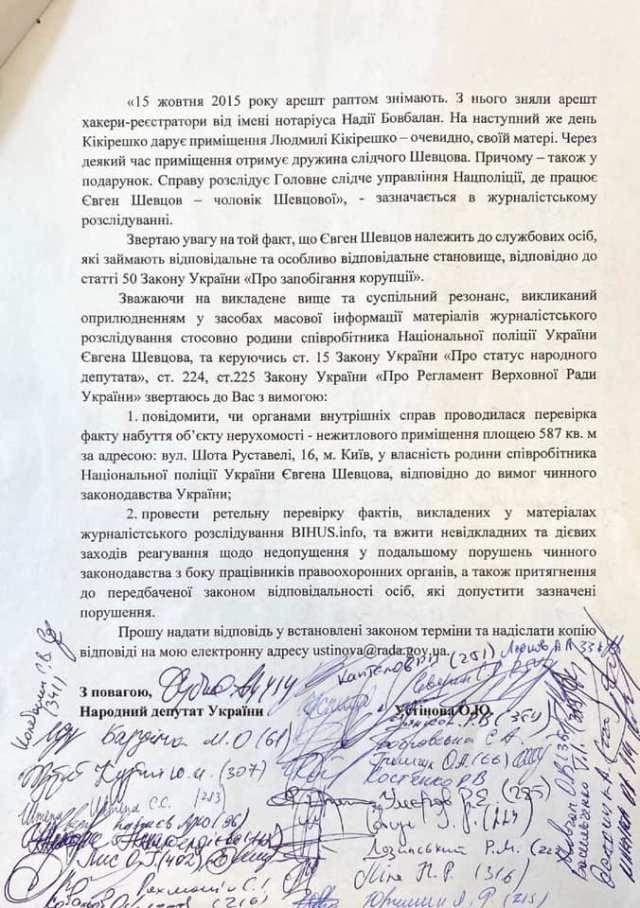 Авакова просять розібратися зі слідчим Шевцовим
