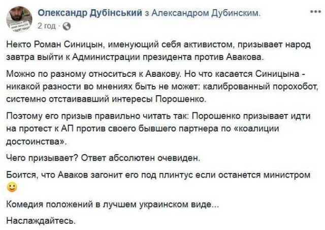 Роман Синицын Дубинский Аваков