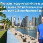 В Панаме закрыли дело против Порошенко и завели на Портнова.