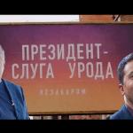 «Слуги урода». Коломойський вкрав $5,5 млрд., але головний коррупціонер Гладковський, не ті МАЗи закупив…