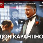 «Необъявленный премьер»: министры и бизнесмены ездят на ковер к Авакову