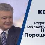 Досвід України-банкрута 2014 року, доведення економіки до кризового стану у 2019-му і загрози епідемії: Інтерв'ю Порошенка