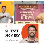 «Збрехав!»: Соцмережі спіймали на брехні кандидата в мери Києва Сергія Притулу